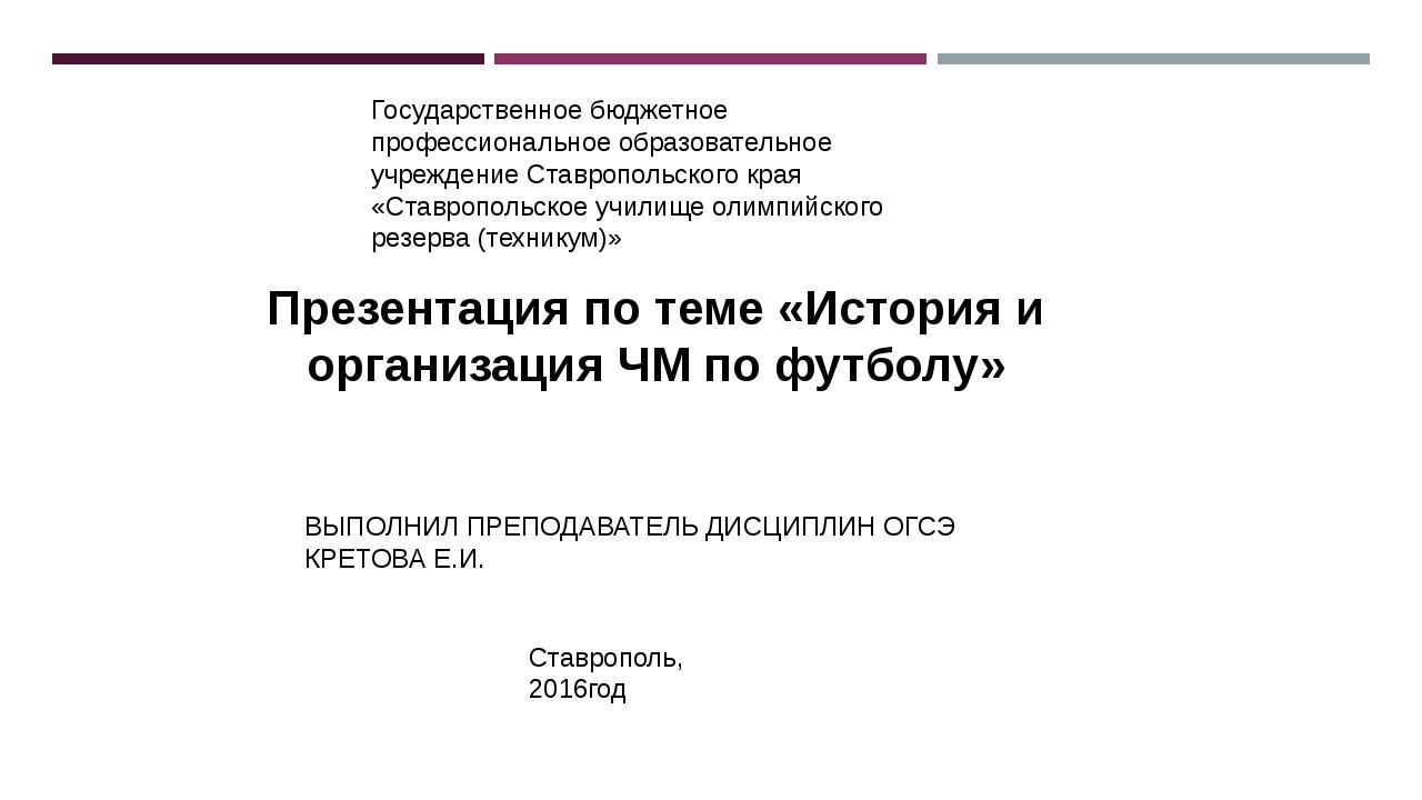 Государственное бюджетное профессиональное образовательное учреждение Ставроп...
