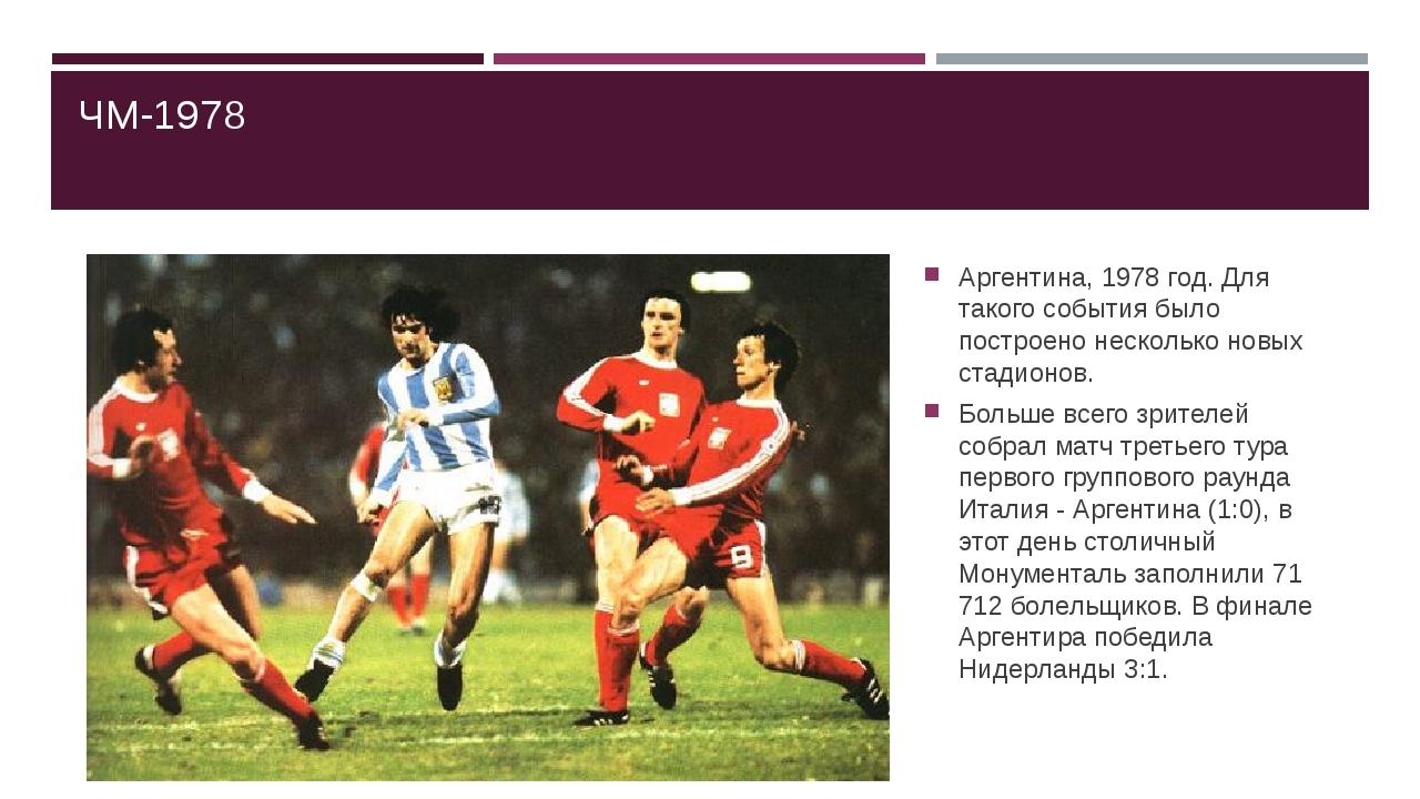 ЧМ-1978 Аргентина, 1978 год. Для такого события было построено несколько нов...