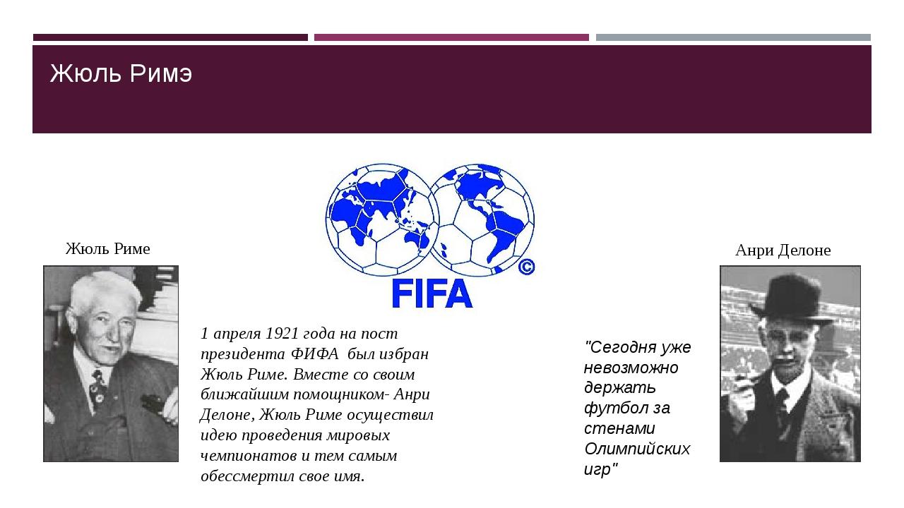 """Жюль Римэ """"Сегодня уже невозможно держать футбол за стенами Олимпийских игр""""..."""