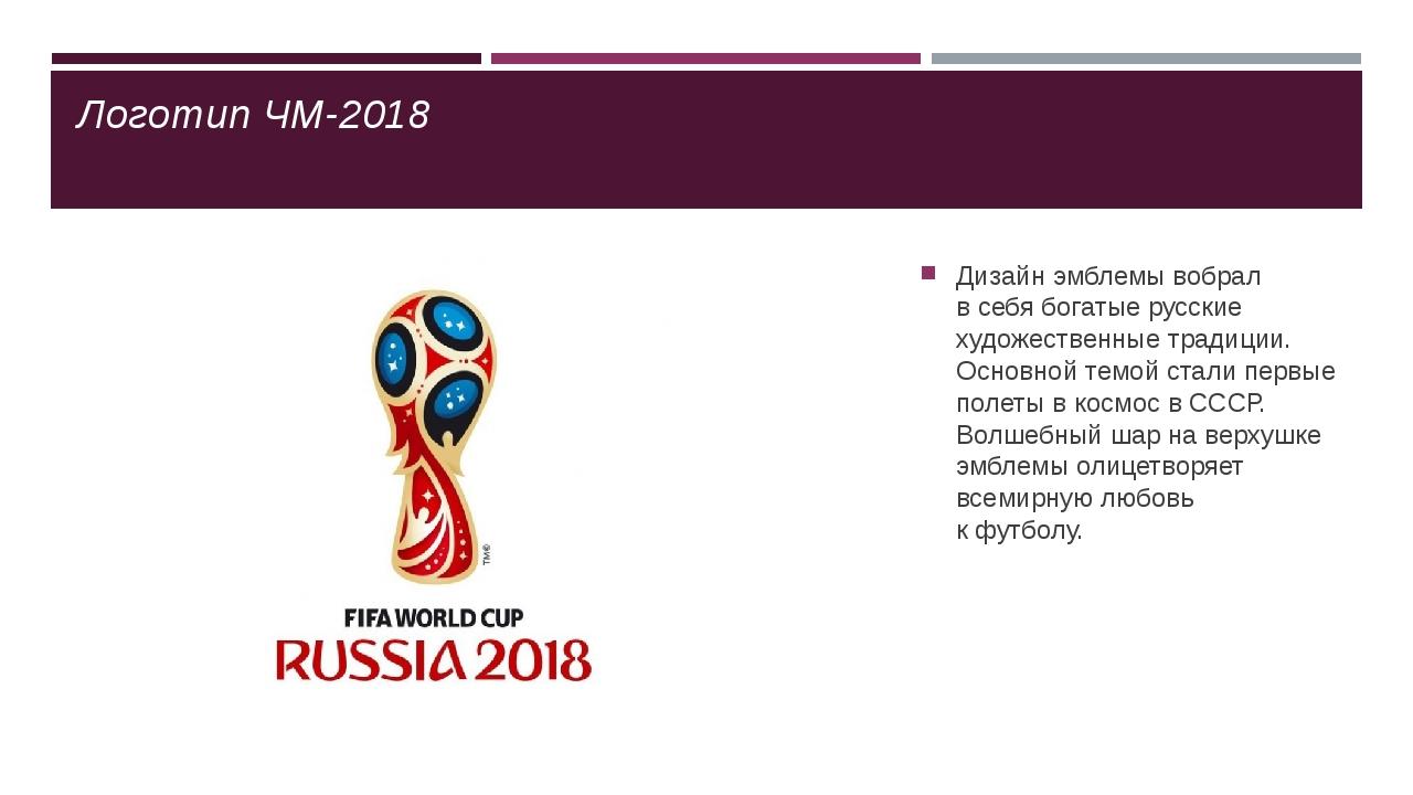 Логотип ЧМ-2018 Дизайн эмблемы вобрал всебя богатые русские художественные т...