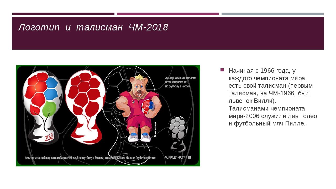 Логотип и талисман ЧМ-2018 Начиная с 1966 года, у каждого чемпионата мира ест...