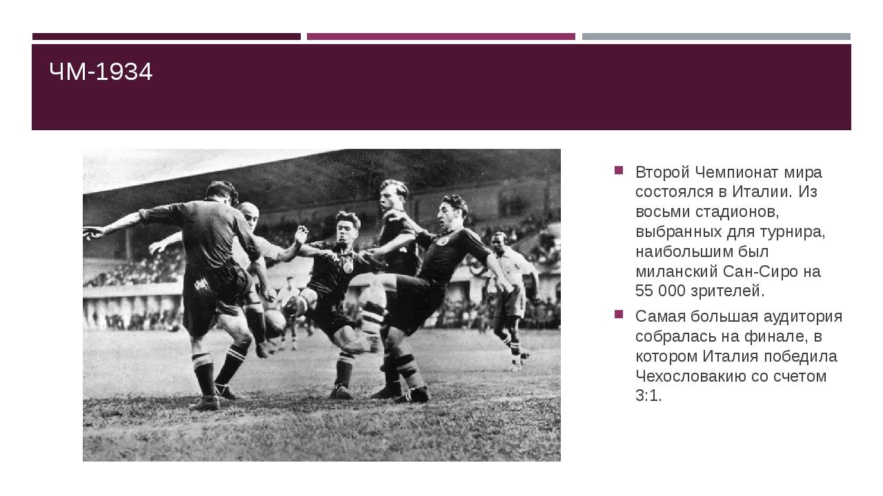 ЧМ-1934 Второй Чемпионат мира состоялся в Италии. Из восьми стадионов, выбран...