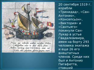 20 сентября 1519 г. корабли «Тринидад», «Сан-Антонио», «Консепсьон», «Виктори