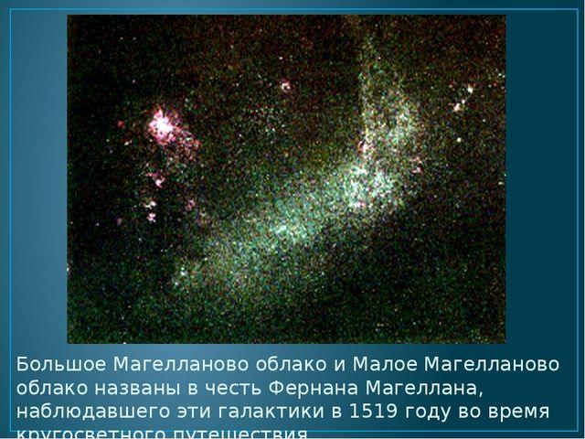 Большое Магелланово облако и Малое Магелланово облако названы в честь Фернана...