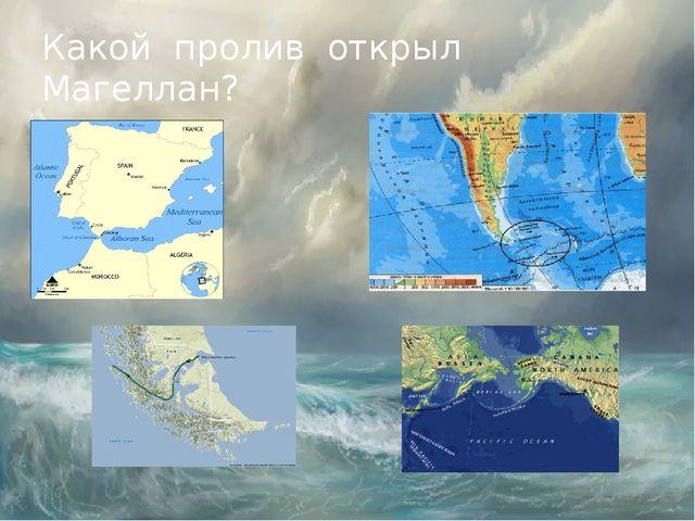 Магелланом был открыт океан: