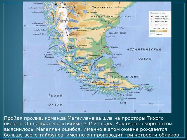 Пройдя пролив, команда Магеллана вышла на просторы Тихого океана. Он назвал е...