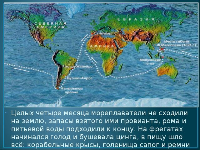 Целых четыре месяца мореплаватели не сходили на землю, запасы взятого ими про...