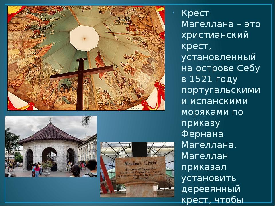 Крест Магеллана – это христианский крест, установленный на острове Себу в 152...