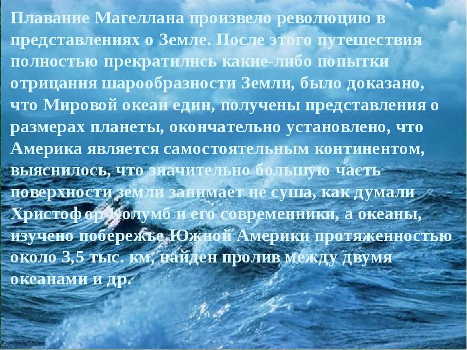 Плавание Магеллана произвело революцию в представлениях о Земле. После этого...