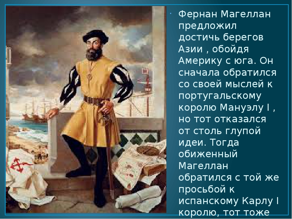 Фернан Магеллан предложил достичь берегов Азии , обойдя Америку с юга. Он сна...