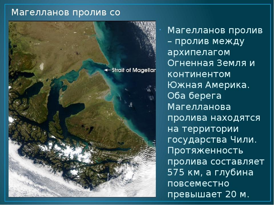 Магелланов пролив – пролив между архипелагом Огненная Земля и континентом Южн...