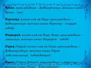"""Арина, происхождение – древнегреческое, значение имени Арина - """"мир"""". Вероник"""