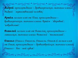 """Андрей, происхождение – древнегреческое, значение имени Андрей - """"мужественны"""
