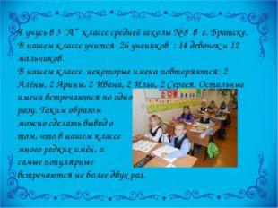 """Я учусь в 3 """"А"""" классе средней школы № 8 в г. Братске. В нашем классе учится"""