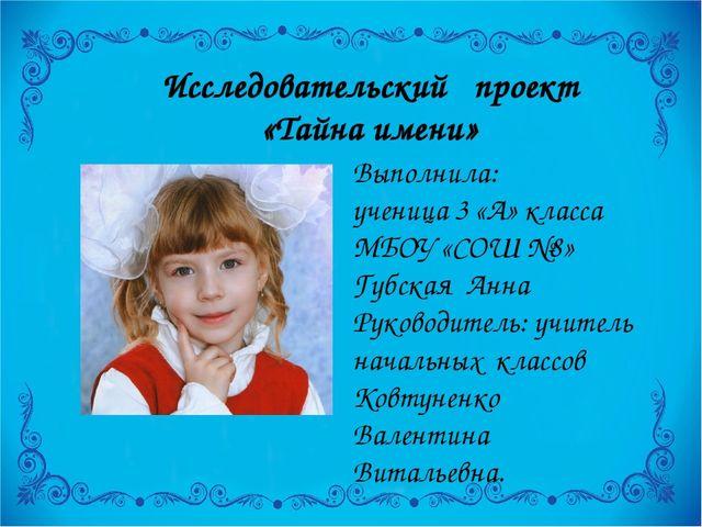 Исследовательский проект «Тайна имени» Выполнила: ученица 3 «А» класса МБОУ «...