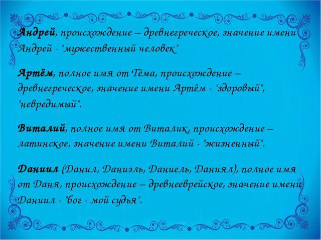 """Андрей, происхождение – древнегреческое, значение имени Андрей - """"мужественны..."""