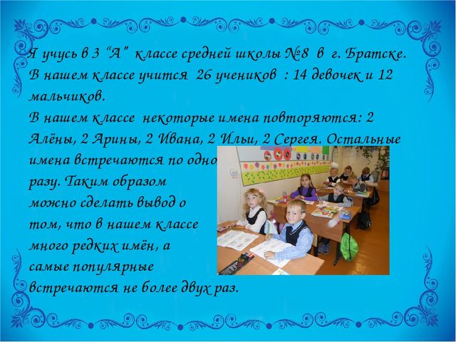 """Я учусь в 3 """"А"""" классе средней школы № 8 в г. Братске. В нашем классе учится..."""