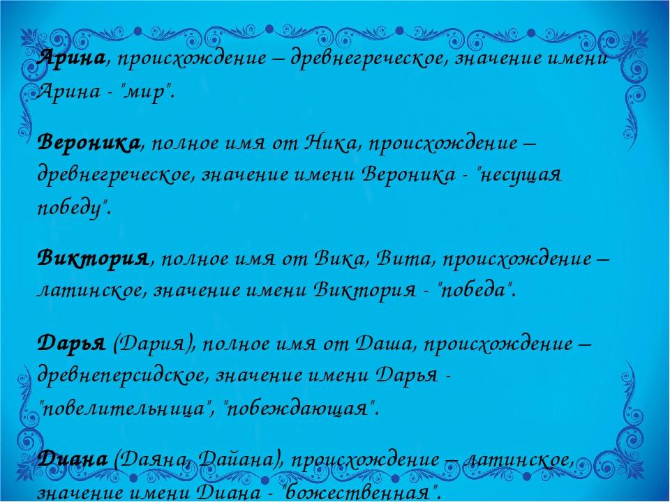 """Арина, происхождение – древнегреческое, значение имени Арина - """"мир"""". Вероник..."""
