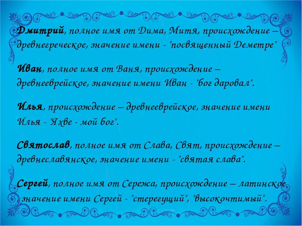 Дмитрий, полное имя от Дима, Митя, происхождение – древнегреческое, значение...