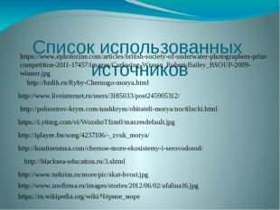 http://www.liveinternet.ru/users/3185033/post245905312/ https://ru.wikipedia.
