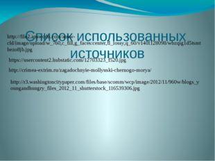 Списокиспользованных источников http://file2.answcdn.com/answ-cld/image/u