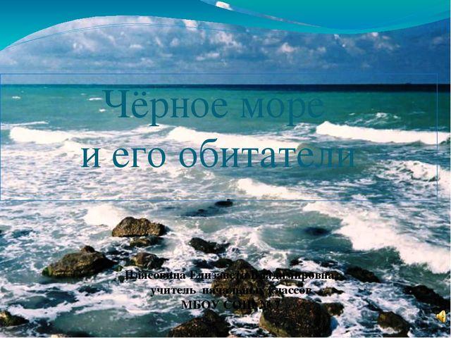 Чёрное море и его обитатели Плясовица Елизавета Владимировна, учитель начальн...