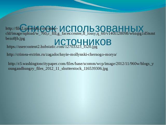 Списокиспользованных источников http://file2.answcdn.com/answ-cld/image/u...