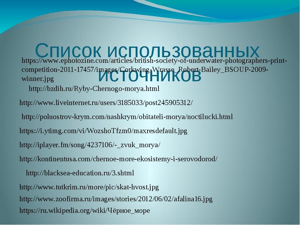 http://www.liveinternet.ru/users/3185033/post245905312/ https://ru.wikipedia....