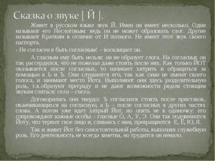 Живет в русском языке звук Й. Имен он имеет несколько. Одни называют его Не