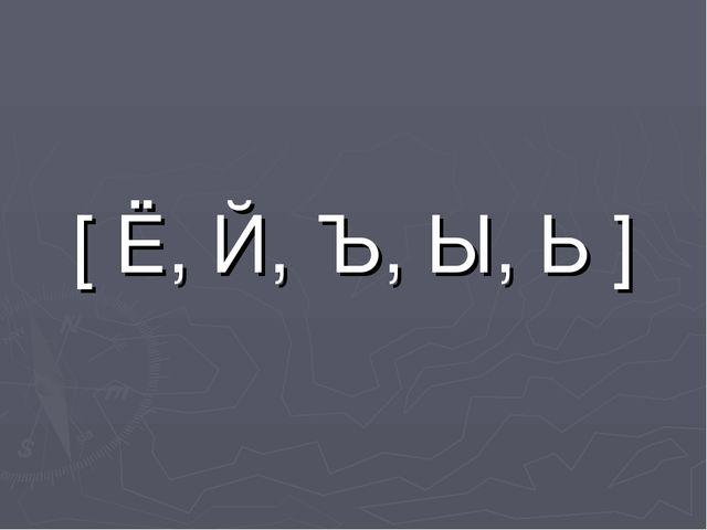[ Ё, Й, Ъ, Ы, Ь ]