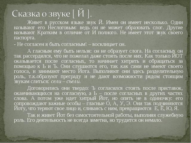 Живет в русском языке звук Й. Имен он имеет несколько. Одни называют его Не...