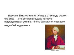 Известный математик Л. Эйлер в 1756 году сказал, что змей — это детская игру