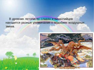 В древних летописях славян и византийцев находятся разные упоминания о подоб