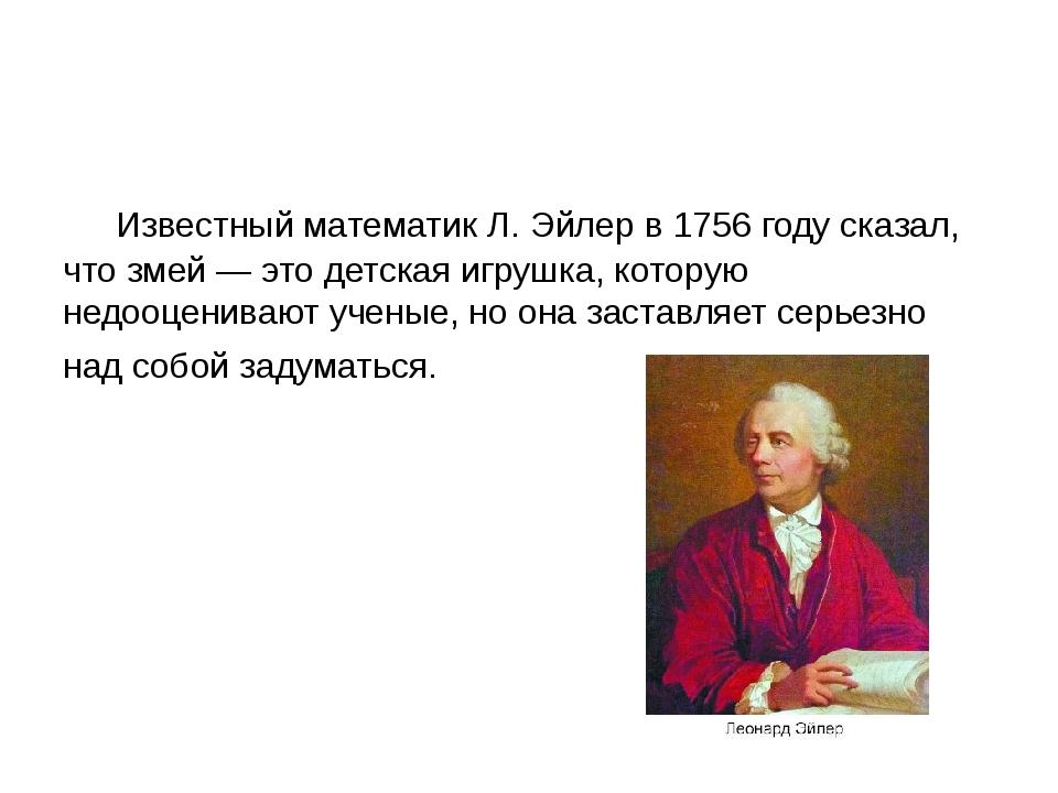 Известный математик Л. Эйлер в 1756 году сказал, что змей — это детская игру...
