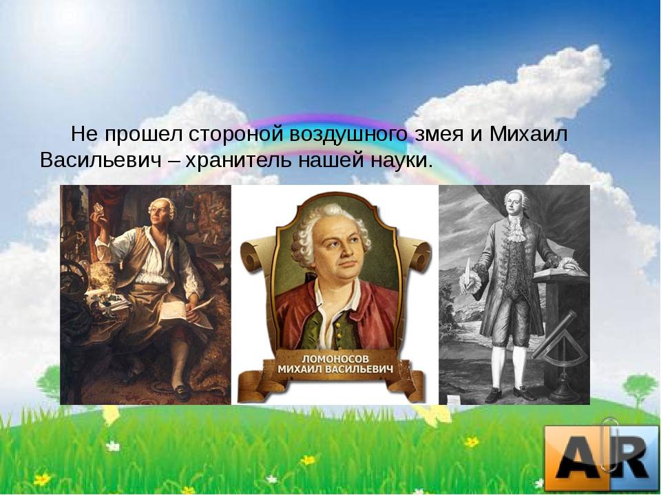Не прошел стороной воздушного змея и Михаил Васильевич – хранитель нашей нау...