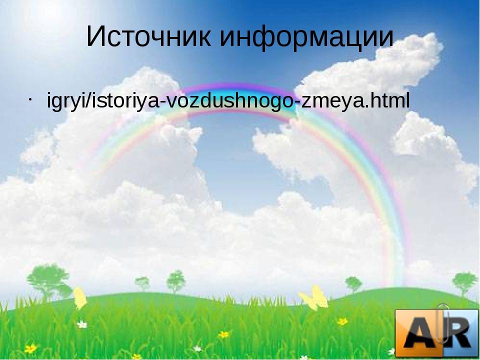 Источник информации igryi/istoriya-vozdushnogo-zmeya.html