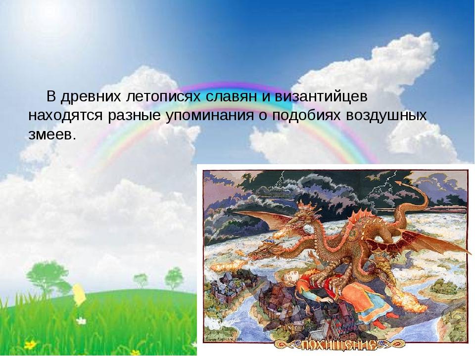 В древних летописях славян и византийцев находятся разные упоминания о подоб...