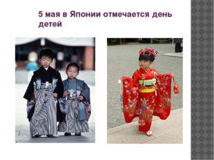 5 мая в Японии отмечается день детей