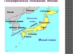 Географическое положение Японии