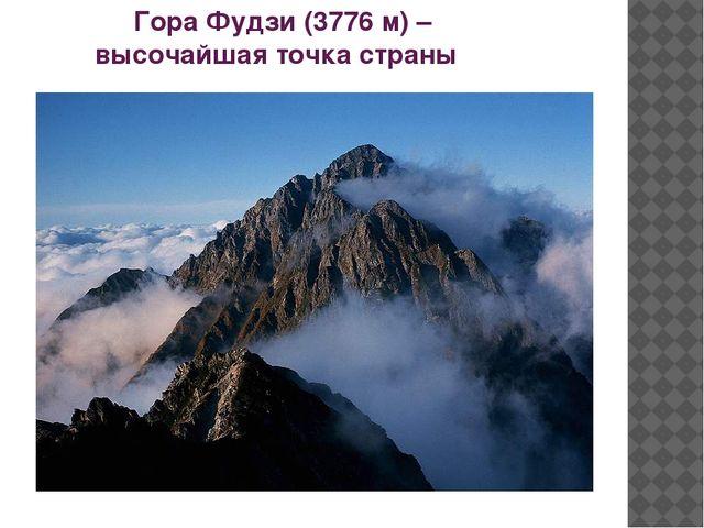 Гора Фудзи (3776 м) – высочайшая точка страны