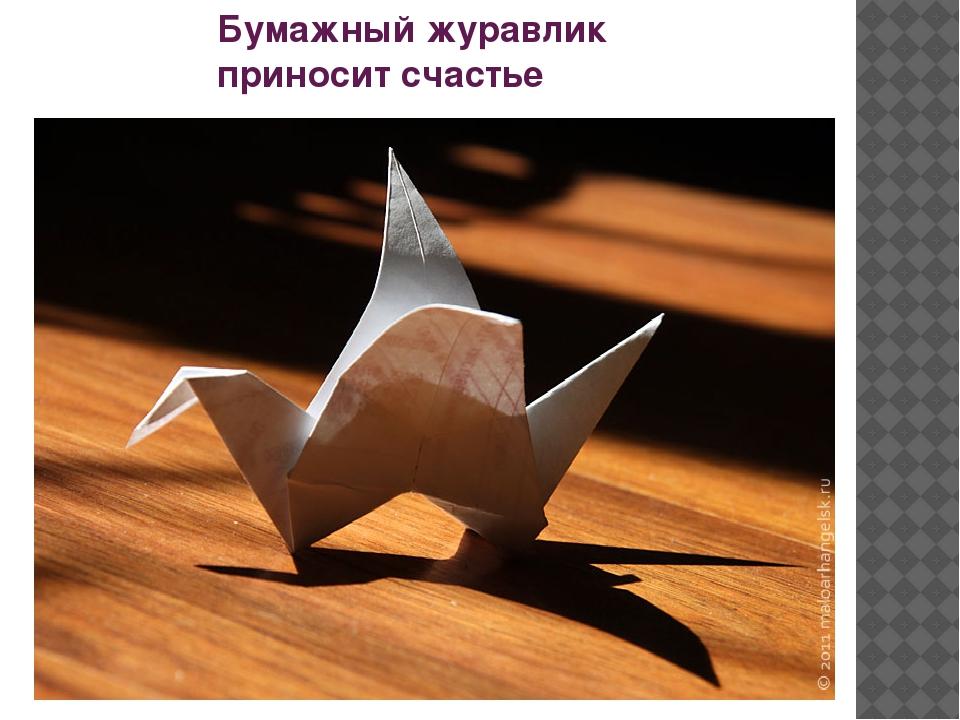 Бумажный журавлик приносит счастье