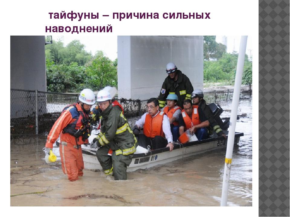 тайфуны – причина сильных наводнений