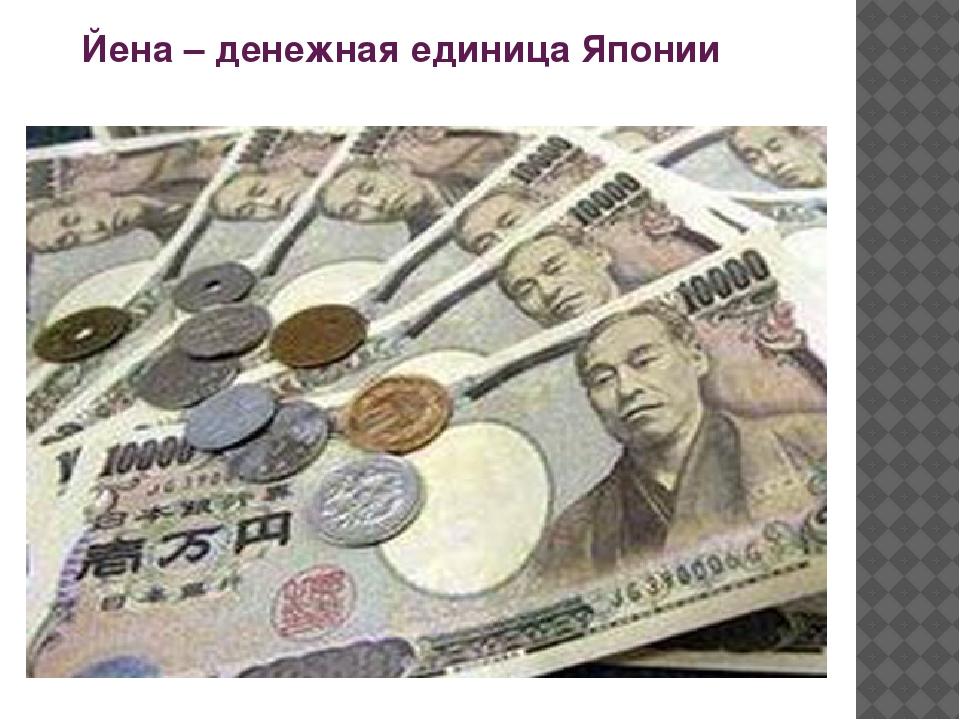 Йена – денежная единица Японии