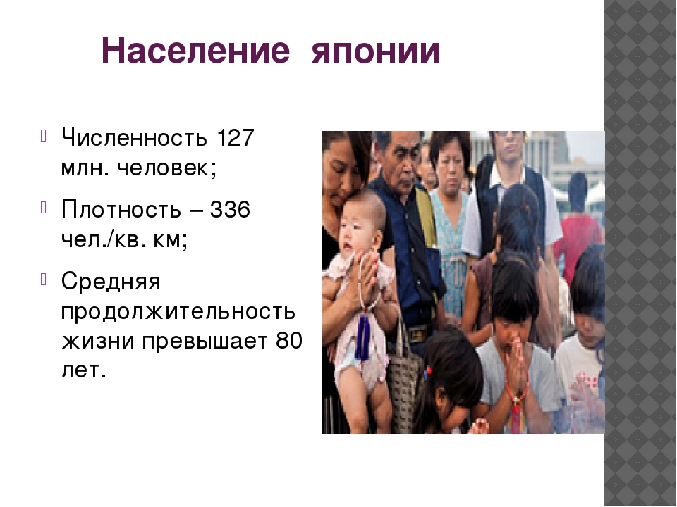 Население японии Численность 127 млн. человек; Плотность – 336 чел./кв. км; С...