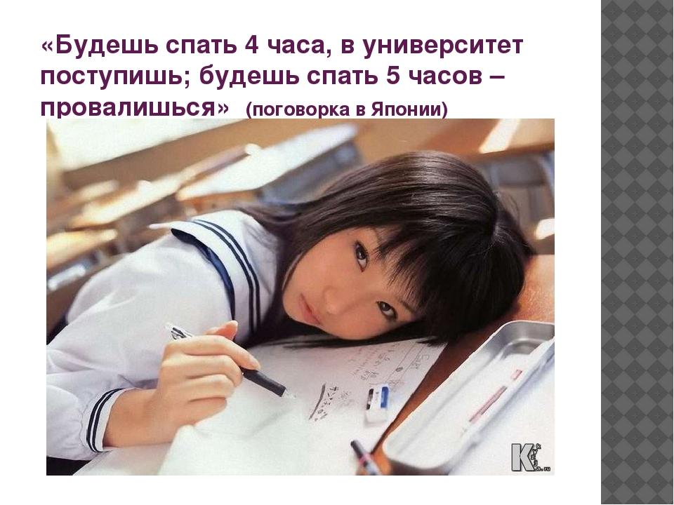 «Будешь спать 4 часа, в университет поступишь; будешь спать 5 часов – провали...