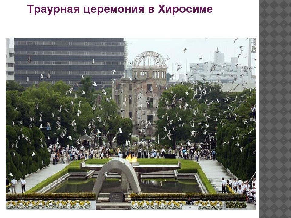 Траурная церемония в Хиросиме