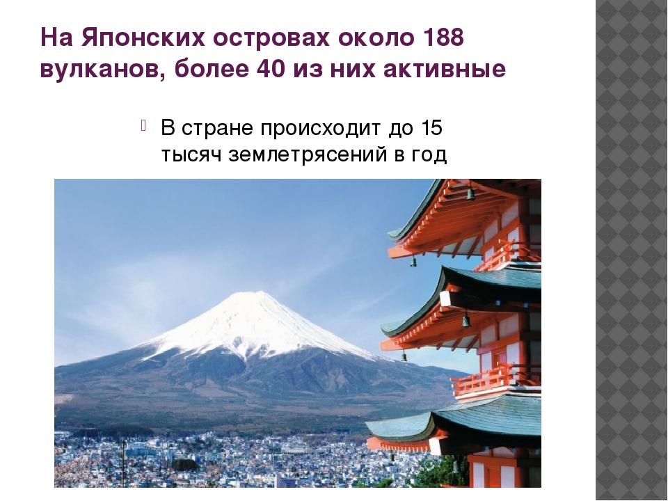 На Японских островах около 188 вулканов, более 40 из них активные В стране пр...