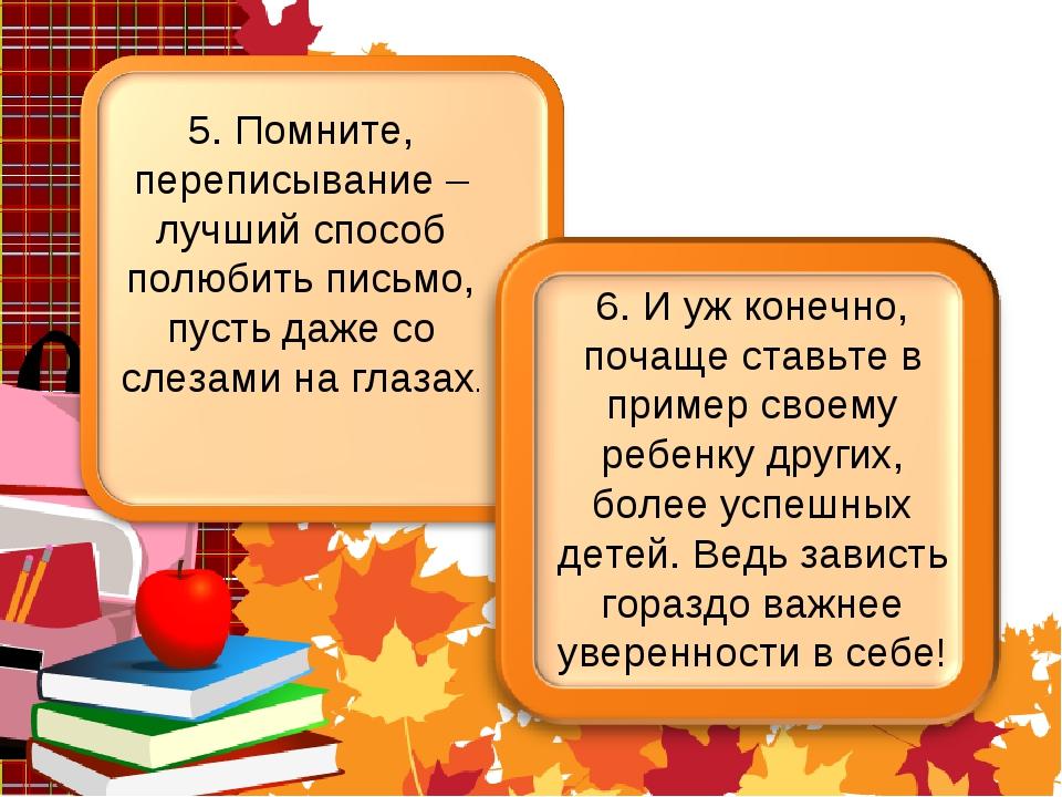 5. Помните, переписывание – лучший способ полюбить письмо, пусть даже со слез...