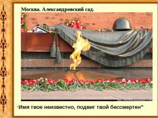 """Москва. Александровский сад. Могила Неизвестного солдата """"Имя твое неизвестн"""