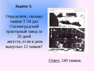 Задача 3. Определите, сколько танков Т-34 дал Сталинградский тракторный завод